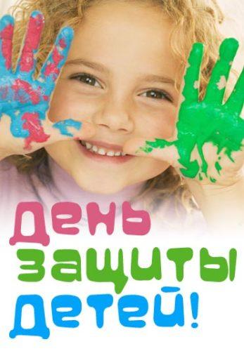 День защиты детей в Кавалерово