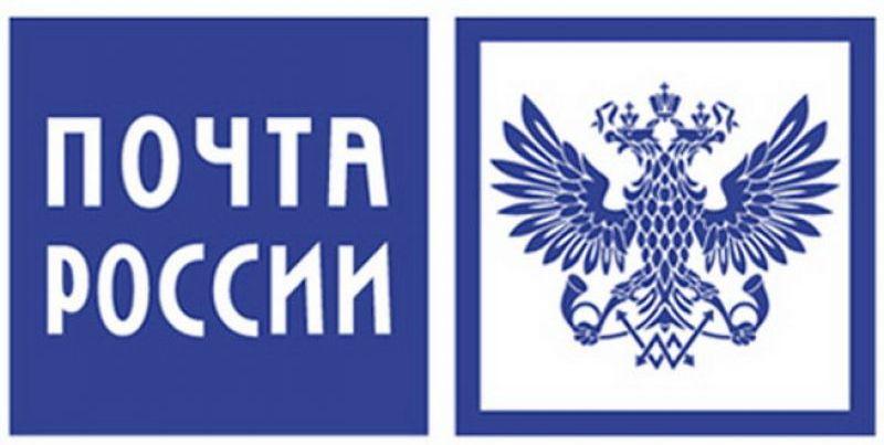 pochta_rossii-1